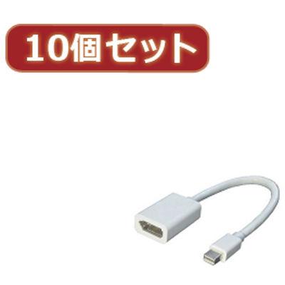 変換名人 【10個セット】 mini Display Port→Display Port MDP-DPX10