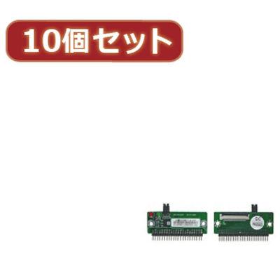変換名人【10個セット HDD→2.5