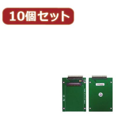 変換名人 【10個セット】 1.8
