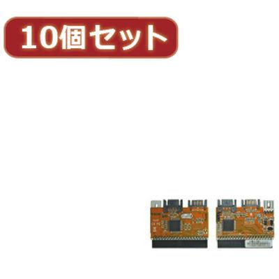 変換名人 【10個セット】 M/B IDE→SATA 2ポート IDE-SATAIM/2X10