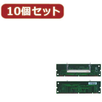 変換名人 【10個セット】 SDRAM SODIMM変換 SDRAM-SOX10