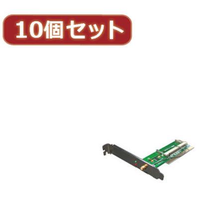 変換名人 【10個セット】 miniPCI-PCI変換ボード MPCI-PCIWX10