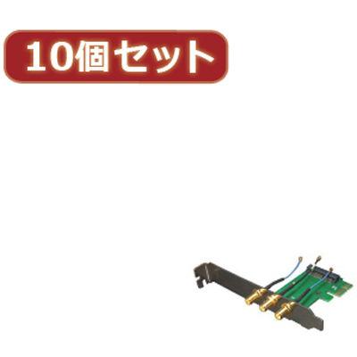 変換名人 【10個セット】 miniPCI E-PCI E変換ボード MPCIE-PCIEWX10