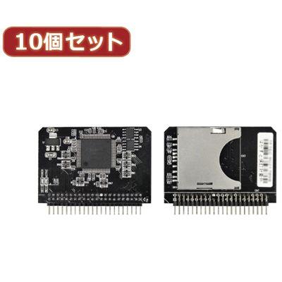 変換名人 【10個セット】 SD→IDE変換アダプタ SDHC→IDE44pinオス SDHC-M44A/2X10