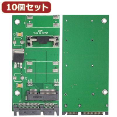 変換名人 【10個セット】 SATAドライブ変換 mSATA-SATA ドライブ SATAM-SATAX10