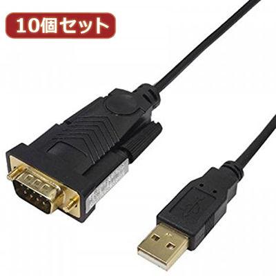 変換名人 【10個セット】 USB to RS232 (1.8m) USB-RS232/18G2X10