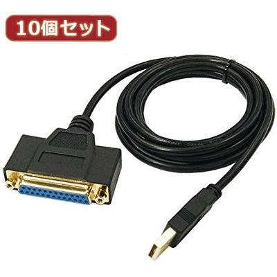 変換名人 【10個セット】 USB to パラレル25ピン(1.8m) USB-PL25/18G2X10