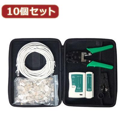 変換名人 【10個セット】 プラグ 圧着工具セット(CAT5)鞄付 LANSET/3X10