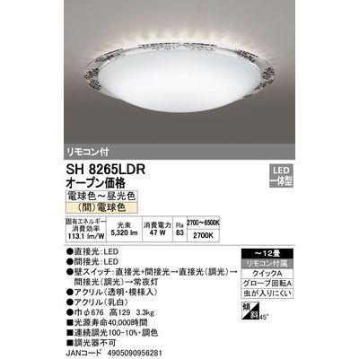 ODELIC LEDデザインシーリングライト(間接光付) ~12畳用 SH8265LDR【納期目安:1週間】