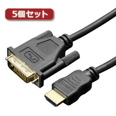 ミヨシ 【5個セット】 HDMI-DVI変換ケーブル 2m ブラック HDC-DV20/BKX5