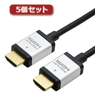 ミヨシ 【5個セット】 PREMIUM HDMIケーブル 2m 黒 HDC-P20/BKX5