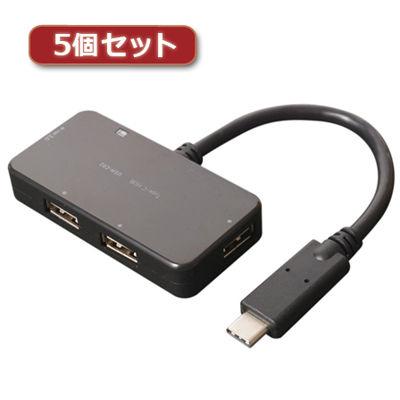 ミヨシ 【5個セット】 USB TypeC用ケーブル付きHUB ブラック 4ポート USH-C02/BKX5