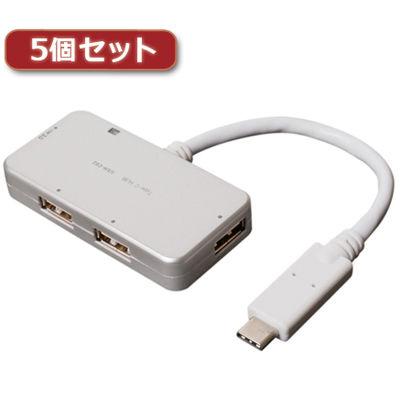 ミヨシ 【5個セット】 USB TypeC用ケーブル付きHUB シルバ- 4ポート USH-C02/SLX5