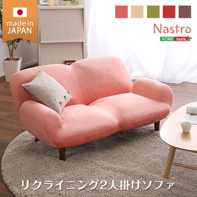 ホームテイスト 2人掛け14段階リクライニングソファ【 Nastro-ナストロ-】 日本製 2P ソファ (ピンク) SH-07-NST-P