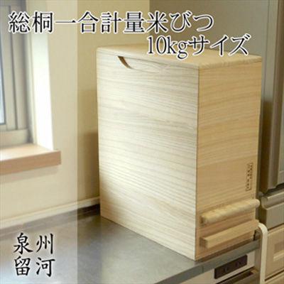 その他 日本製 米びつ一合計量無地10kg ch793