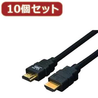 変換名人 【10個セット】 ケーブル HDMI 5.0m(1.4規格 3D対応) HDMI-50G3X10