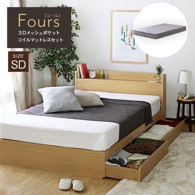 スタンザインテリア Fours【フール】3Dメッシュマットレスシリーズ (3DメッシュマットレスセットSDサイズ) fours-ripk1401gy-sd