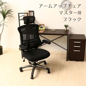 その他 多機能アームアップチェア/オフィスチェア 【ブラック】 幅66cm ハイバック 肘掛け キャスター付き 『マスターIII』 ds-1951662