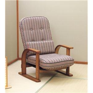 その他 高座椅子/パーソナルチェア 【1人掛け】 リクライニング式 クッション付 張地:綿100% 木製 日本製 『中居木工』 【完成品】 ds-1999986