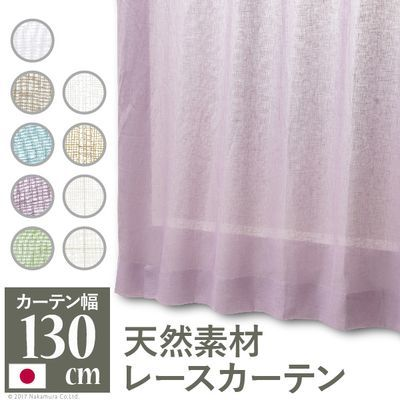 ナカムラ 天然素材レースカーテン 幅130cm 丈133~238cm (グリーン) 12901452vagrn【納期目安:追って連絡】