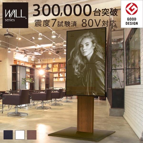 ナカムラ WALL PRO BASE ウォールプロ ベース 自立型TVスタンド 据置式 (サテンブラック) i-3600185bk