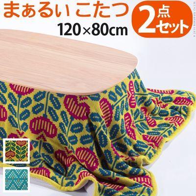 ナカムラ 丸くてやさしい北欧デザインこたつ 〔モイ〕 120x80cm+北欧柄ニットこたつ布団 2点セット (フラワー) i-5700659fl