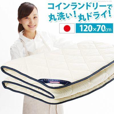 ナカムラ KARARI カラリランドリー 敷布団 お昼寝ふとんサイズ i-6100001