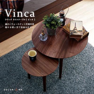 スタンザインテリア Vinca【ビンカ】ラウンド ネストテーブル vinca【納期目安:8/下旬入荷予定】