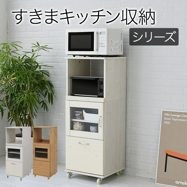 JKプラン スリム コンパクト 食器棚 レンジ台 レンジラック 幅 45 H120 ミニ キッチン 収納 隙間収納 棚 収納棚 キッチンボード ロータイプ (ホワイト) FLL-1002-WH