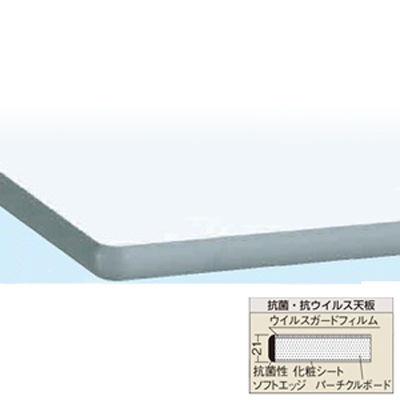 サカエ 作業台 オプション天板(中量用天板/抗菌・抗ウイルス) CS-1260VCCGL