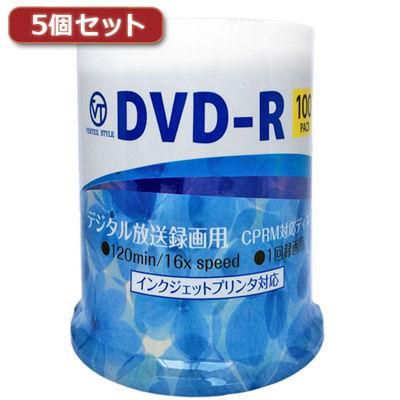 VERTEX【5個セット】 DVD-R(Video with CPRM) 1回録画用 1-16倍速 1回録画用 120分 120分 1-16倍速 100Pスピンドルケース 100P インクジェットプリンタ対応(ホワイト) DR-120DVX.100SNX5, 西京区:92c65fac --- jpworks.be