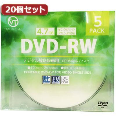 VERTEX 【20個セット】 DVD-RW(Video with CPRM) 繰り返し録画用 120分 1-2倍速 5P インクジェットプリンタ対応(ホワイト) DRW-120DVX.5CAX20