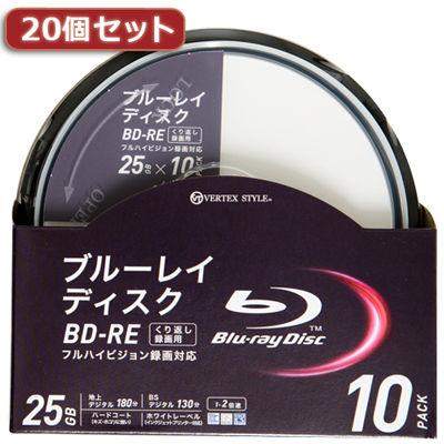 VERTEX 【20個セット】 BD-RE 繰り返し録画用 1-2倍速 10枚スピンドルケース BDE-25SP10V2X20