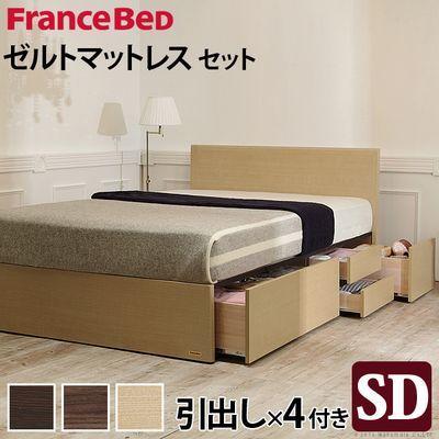 フランスベッド セミダブル 引き出し付き ベッド 深型収納 ゼルト スプリングマットレス グリフィン (ダークブラウン) i-4700745db【納期目安:追って連絡】