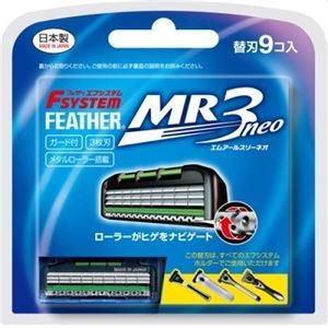 その他 (まとめ)フェザー安全剃刃 エフシステム替刃 MR3ネオ9コ入 【×12点セット】 ds-2011021