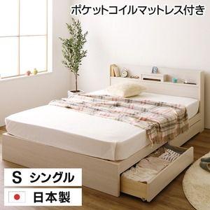 その他 日本製 スマホスタンド付き 引き出し付きベッド シングル (ポケットコイルマットレス付き) 『OTONE』 オトネ 床板タイプ ホワイト 白 コンセント付き【代引不可】 ds-2035080