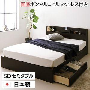その他 日本製 スマホスタンド付き 引き出し付きベッド セミダブル (国産ボンネルコイルマットレス付き) 『OTONE』 オトネ 床板タイプ ダークブラウン コンセント付き【代引不可】 ds-2035087