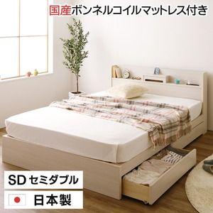 その他 日本製 スマホスタンド付き 引き出し付きベッド セミダブル (国産ボンネルコイルマットレス付き) 『OTONE』 オトネ 床板タイプ ホワイト 白 コンセント付き【代引不可】 ds-2035090