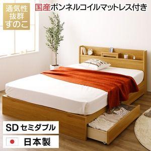 その他 日本製 すのこ仕様 スマホスタンド付き 引き出し付きベッド セミダブル (国産ボンネルコイルマットレス付き) 『OTONE』 オトネ ナチュラル コンセント付き【代引不可】 ds-2035114