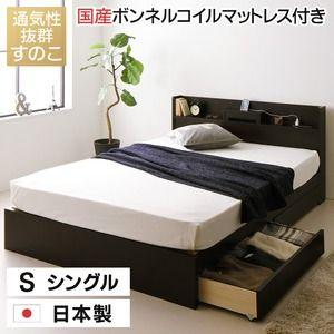 その他 日本製 すのこ仕様 スマホスタンド付き 引き出し付きベッド シングル (国産ボンネルコイルマットレス付き) 『OTONE』 オトネ ダークブラウン コンセント付き【代引不可】 ds-2035121