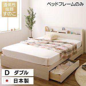 その他 日本製 すのこ仕様 スマホスタンド付き 引き出し付きベッド ダブル (ベッドフレームのみ) 『OTONE』 オトネ ホワイト 白 コンセント付き【代引不可】 ds-2035134