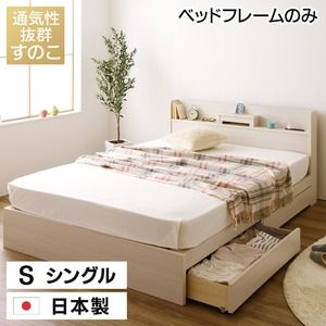 その他 日本製 すのこ仕様 スマホスタンド付き 引き出し付きベッド シングル (ベッドフレームのみ) 『OTONE』 オトネ ホワイト 白 コンセント付き【代引不可】 ds-2035136