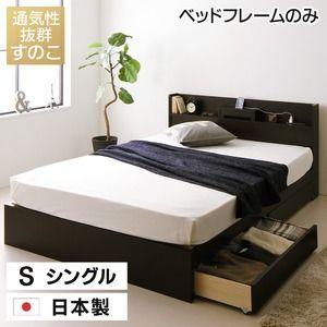 その他 日本製 すのこ仕様 スマホスタンド付き 引き出し付きベッド シングル (ベッドフレームのみ) 『OTONE』 オトネ ダークブラウン コンセント付き【代引不可】 ds-2035139