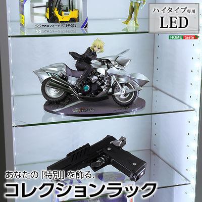 ホームテイスト コレクションラック【-Luke-ルーク】ハイタイプ専用LED (ホワイト) LED-H175