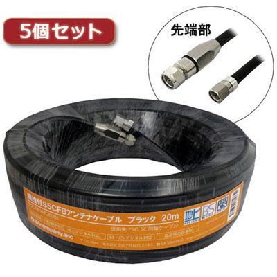 3Aカンパニー 【5個セット】 S5CFBアンテナケーブル 20m 加工済み ブラック S5CFB-WP200BKX5