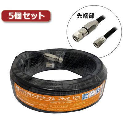 3Aカンパニー 【5個セット】 S5CFBアンテナケーブル 10m 加工済み ブラック S5CFB-WP100BKX5