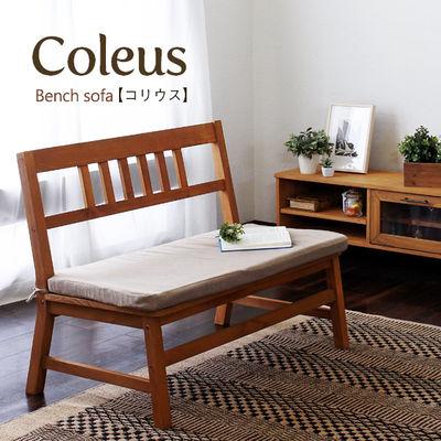スタンザインテリア Coleus【コリウス】ソファーベンチ coleus-sofa