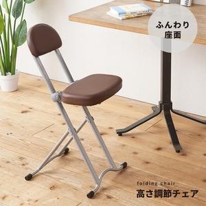 その他 【3個セット】高さ調節チェア(ブラウン/茶) 折りたたみ椅子/イス/カウンターチェア/合成皮革/スチール/クッション/高さ75cm/背もたれ付き/コンパクト/業務用/完成品/NK-017 ds-2037943