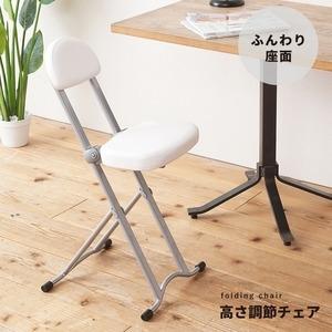 その他 【3個セット】高さ調節チェア(ホワイト/白) 折りたたみ椅子/イス/カウンターチェア/合成皮革/スチール/クッション/高さ75cm/背もたれ付き/コンパクト/業務用/完成品/NK-017 ds-2037944