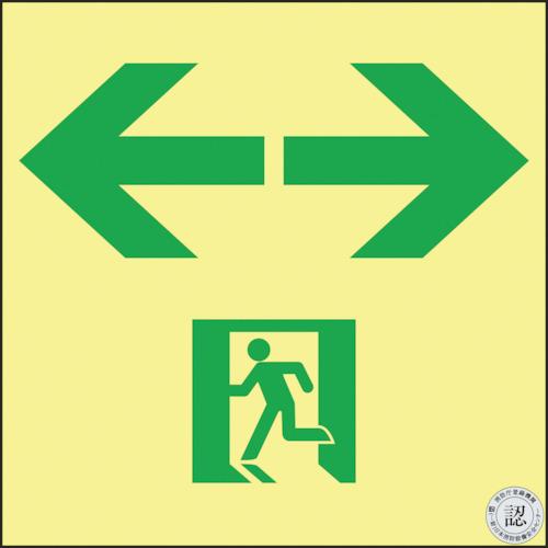トラスコ中山 緑十字 高輝度蓄光避難誘導ステッカー標識 非常口⇔ 150×150 S級認定品 364953